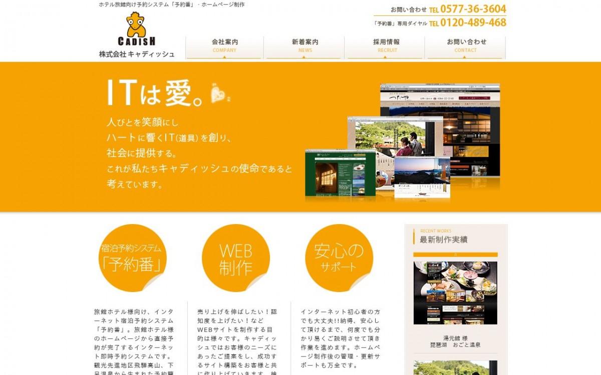 株式会社キャディッシュの制作情報   岐阜県のホームページ制作会社   Web幹事
