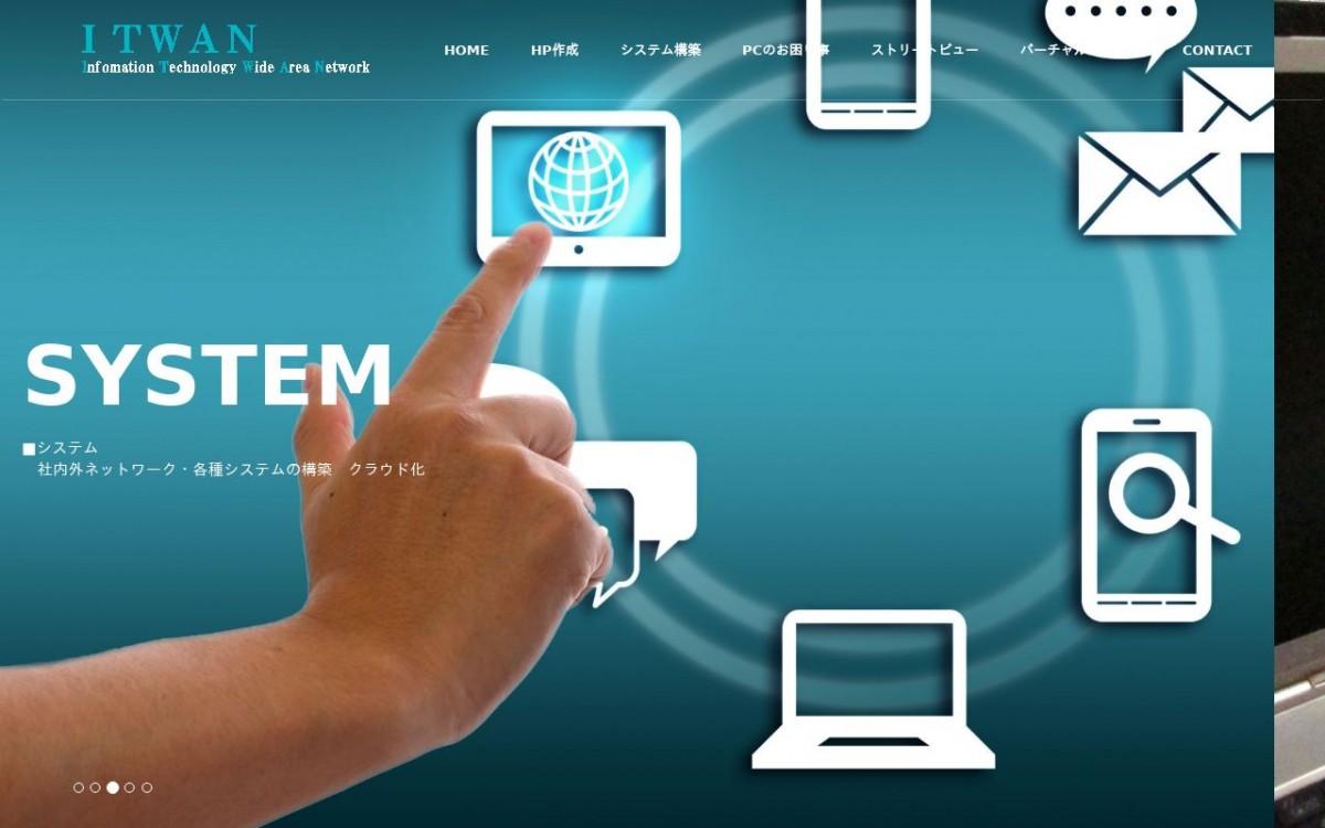 有限会社アイティワンの制作実績と評判 | 佐賀県のホームページ制作会社 | Web幹事