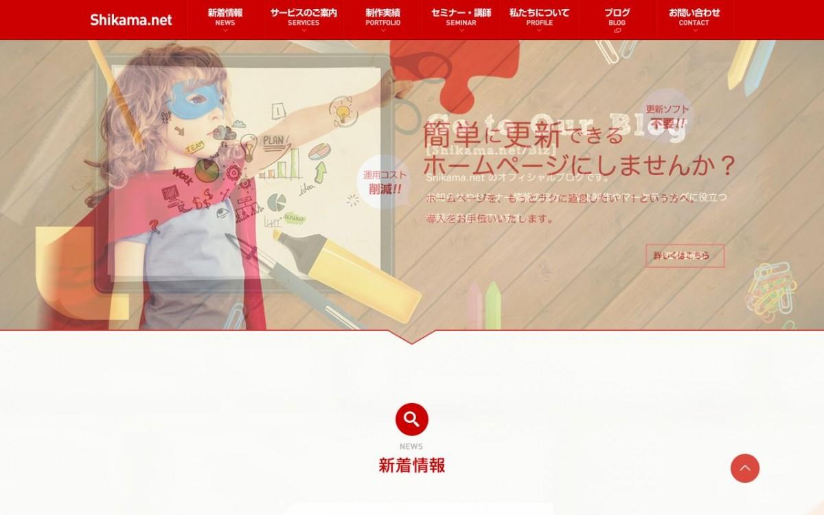 Shikama.netの制作情報 | 千葉県のホームページ制作会社 | Web幹事