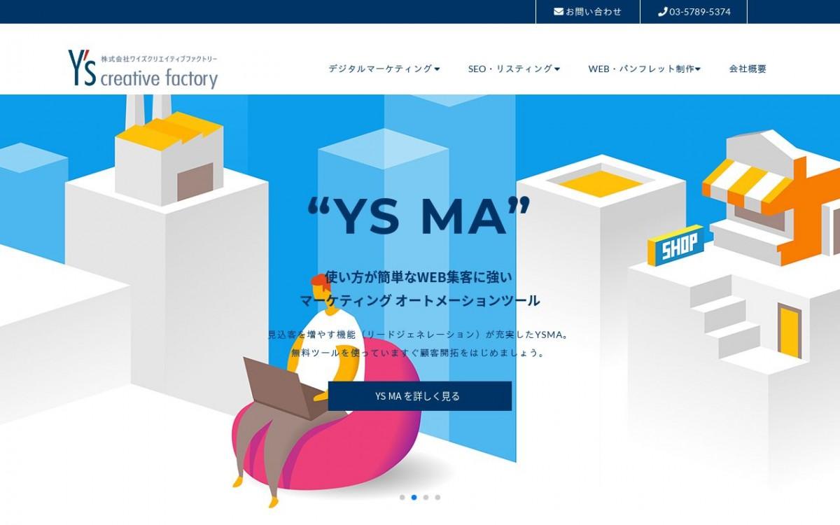 株式会社ワイズクリエイティブファクトリーの制作情報 | 東京都渋谷区のホームページ制作会社 | Web幹事