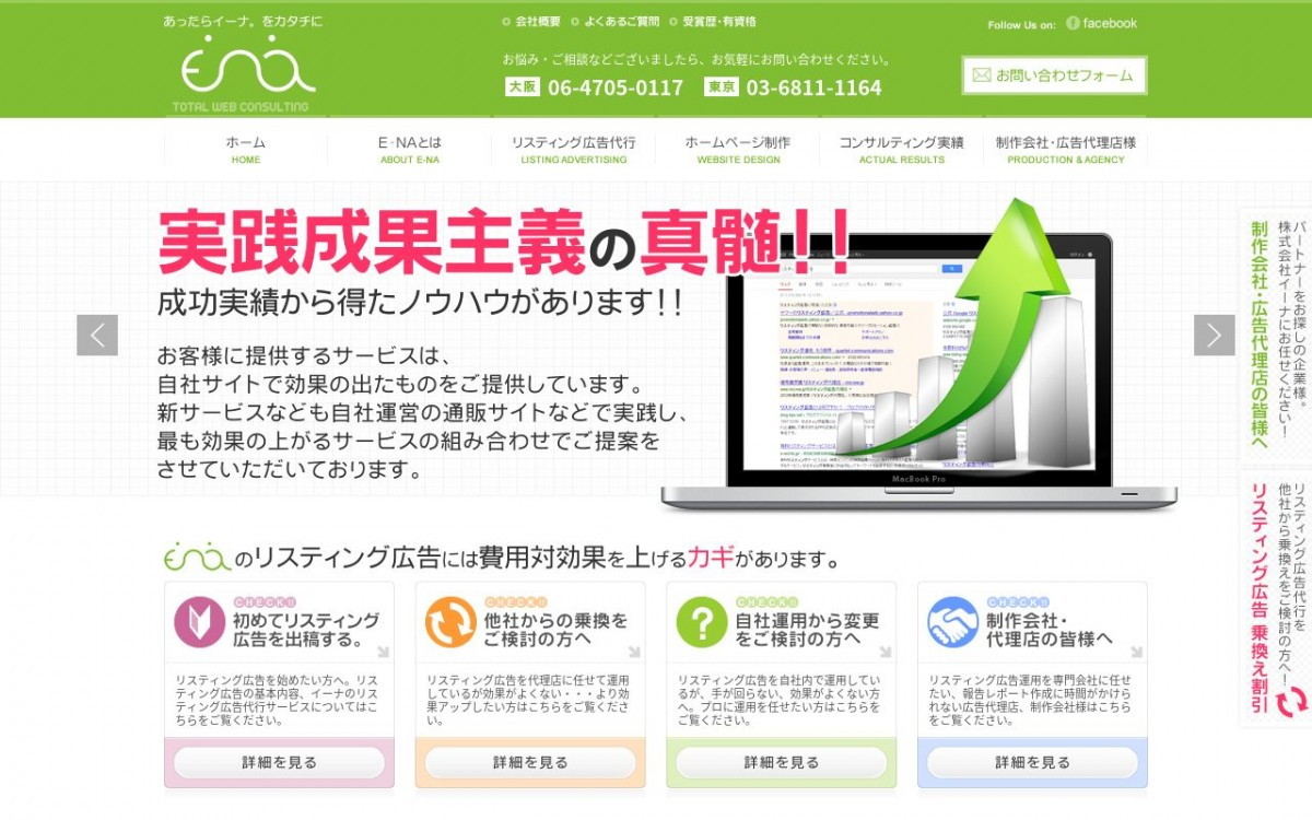 株式会社イーナの制作情報 | 大阪府のホームページ制作会社 | Web幹事
