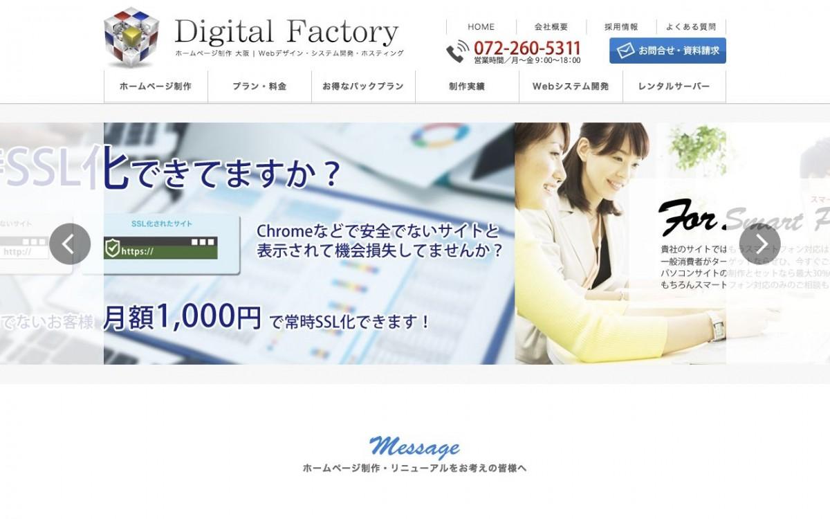有限会社デジタルファクトリーの制作情報 | 大阪府のホームページ制作会社 | Web幹事