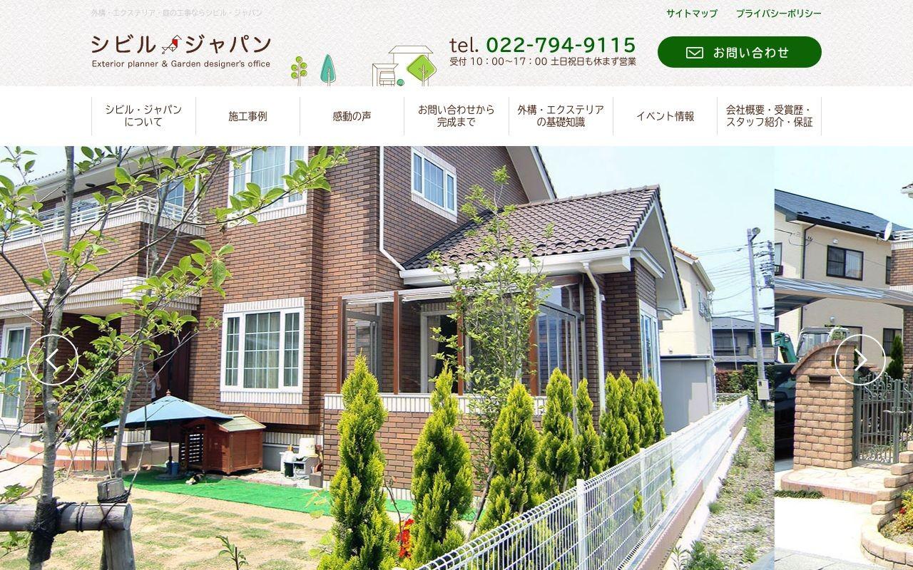 有限会社アイビーソリューションの実績 - シビル・ジャパン様オフィシャルサイト
