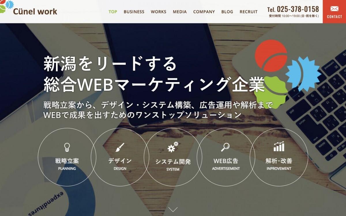 株式会社クーネルワークの制作情報 | 新潟県のホームページ制作会社 | Web幹事