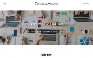 コマースメディア株式会社