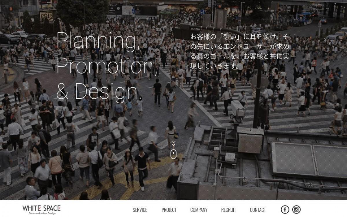 株式会社ホワイトスペースの制作情報 | 和歌山県のホームページ制作会社 | Web幹事