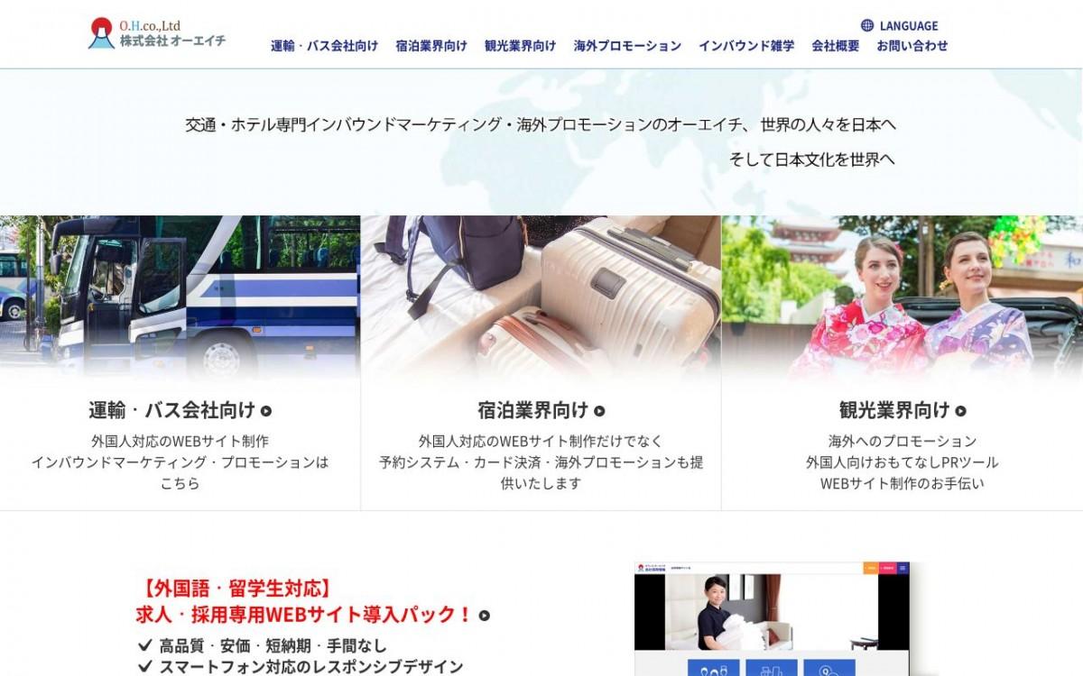 株式会社オーエイチの制作実績と評判 | 東京都渋谷区のホームページ制作会社 | Web幹事