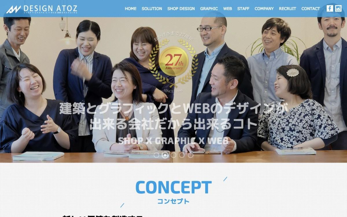 有限会社デザインエー・トゥ・ゼットの制作実績と評判 | 山口県のホームページ制作会社 | Web幹事