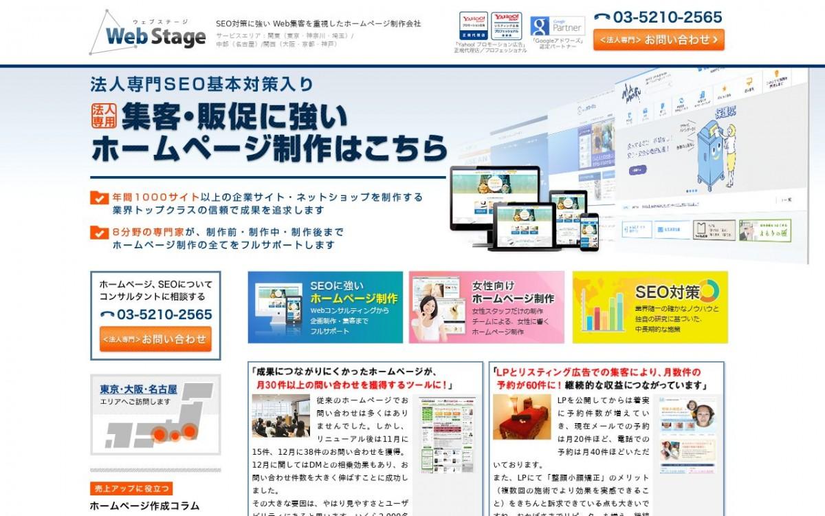 ウェブステージの制作情報 | 東京都千代田区のホームページ制作会社 | Web幹事