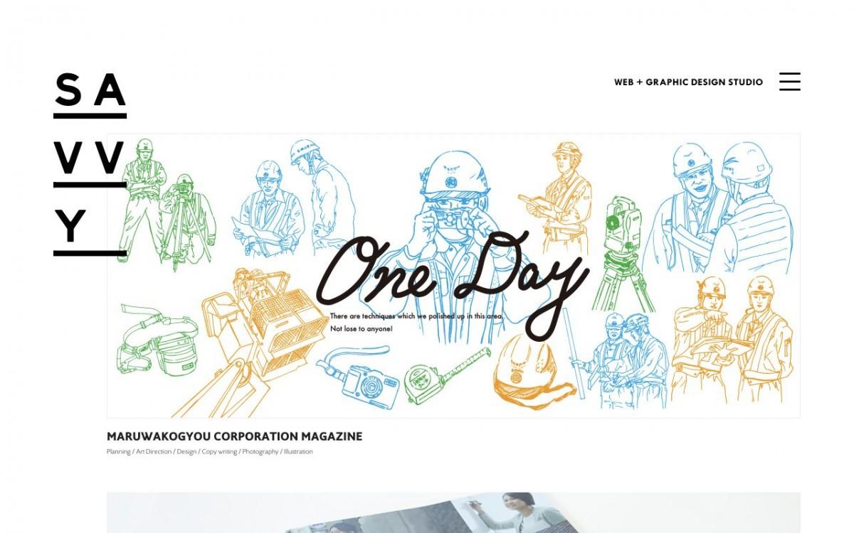 株式会社SAVVYの制作情報 | 東京都杉並区のホームページ制作会社 | Web幹事