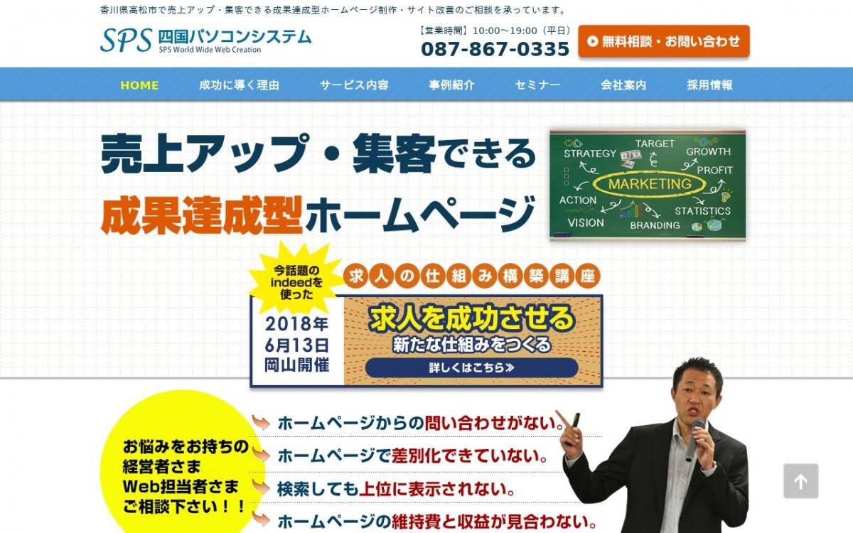 株式会社エス・ピー・エスの制作実績と評判   香川県のホームページ制作会社   Web幹事