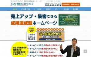 株式会社四国パソコンシステム