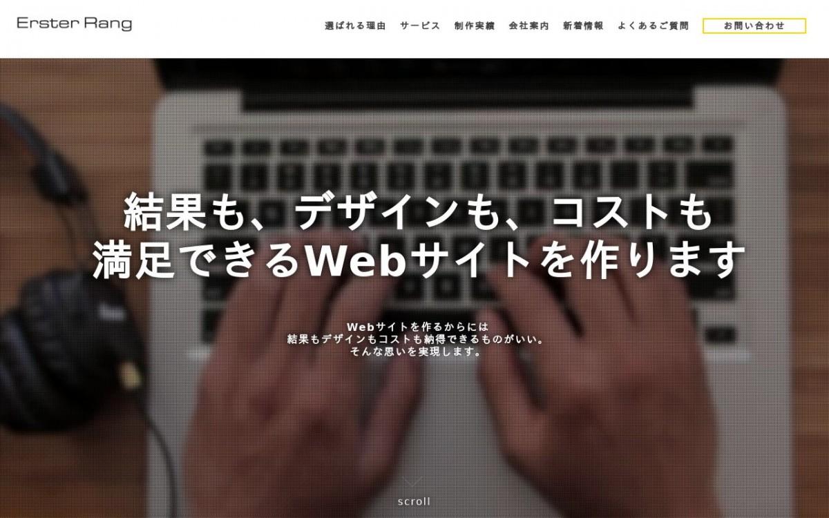 株式会社エアスターラングの制作実績と評判 | 愛知県のホームページ制作会社 | Web幹事