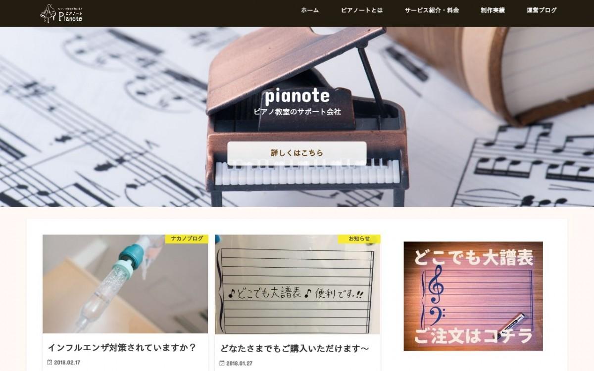 おとぴあ-ottopia-の制作情報 | 福岡県のホームページ制作会社 | Web幹事