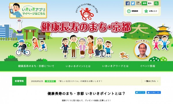 京都市保健医療課 「健康長寿のまち・京都」Webサイト