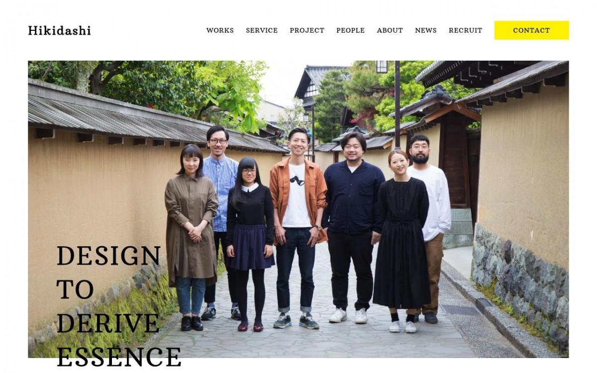 株式会社Hikidashiの制作情報 | 石川県のホームページ制作会社 | Web幹事