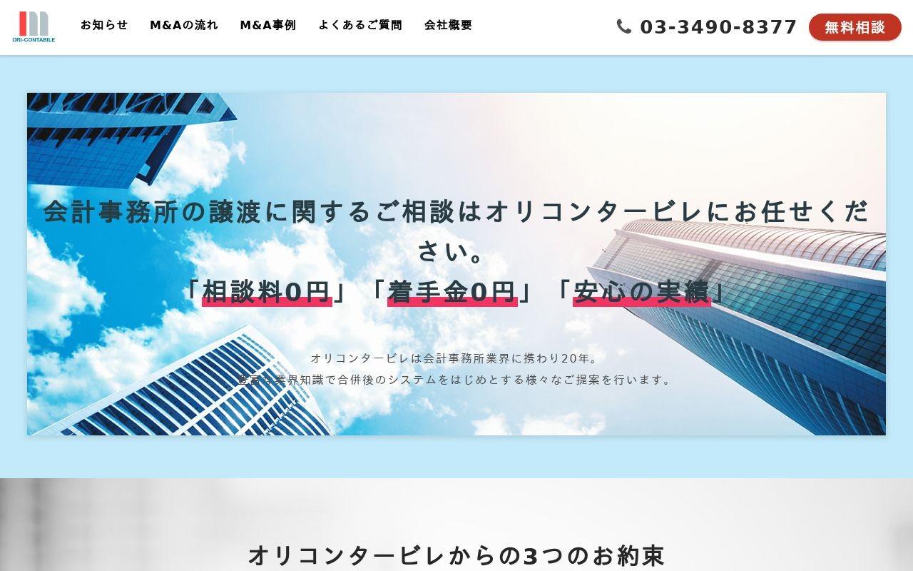 リビジョン株式会社の実績 - 会計事務所M&Aサービスサイト