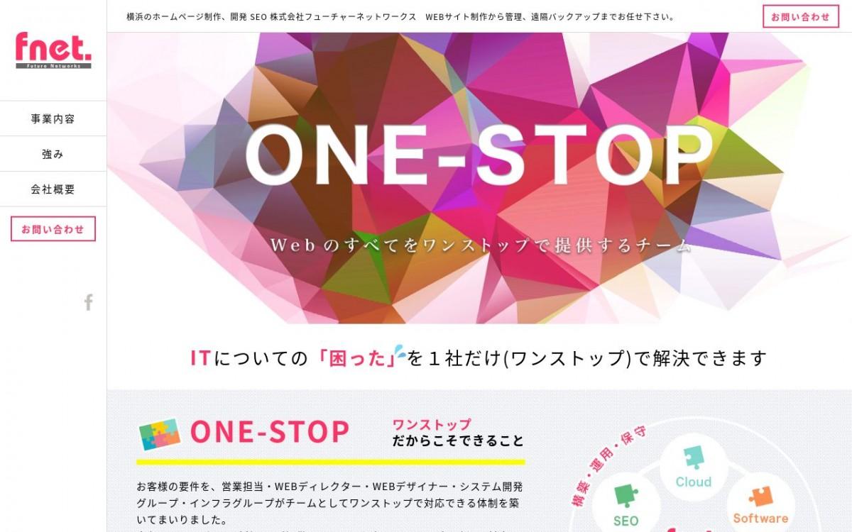 株式会社フューチャーネットワークスの制作情報 | 神奈川県のホームページ制作会社 | Web幹事