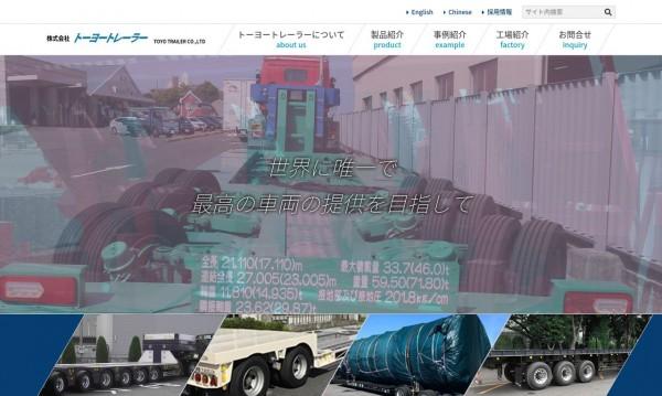 株式会社トーヨートレーラー コーポレートサイト