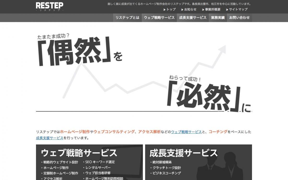 リステップの制作実績と評判 | 島根県のホームページ制作会社 | Web幹事