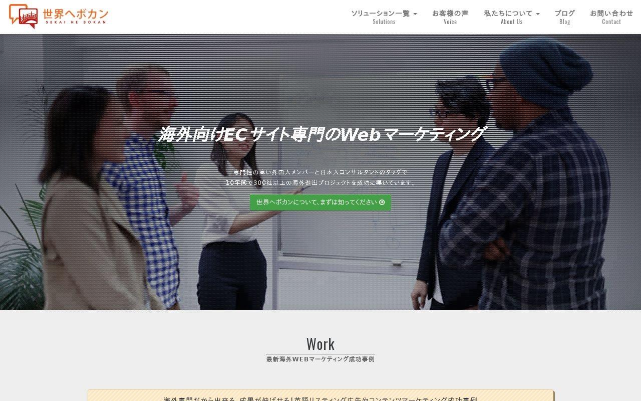 世界へボカン株式会社