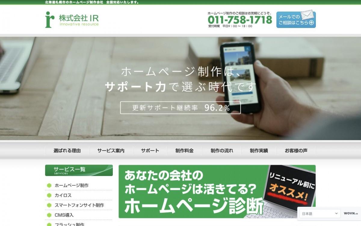 株式会社IRの制作情報 | 北海道のホームページ制作会社 | Web幹事