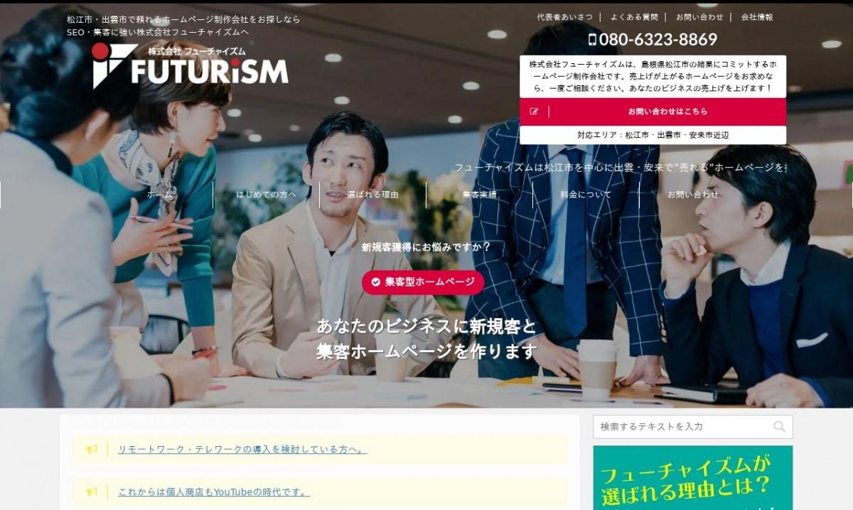 株式会社フューチャイズムの制作実績と評判 | 島根県のホームページ制作会社 | Web幹事