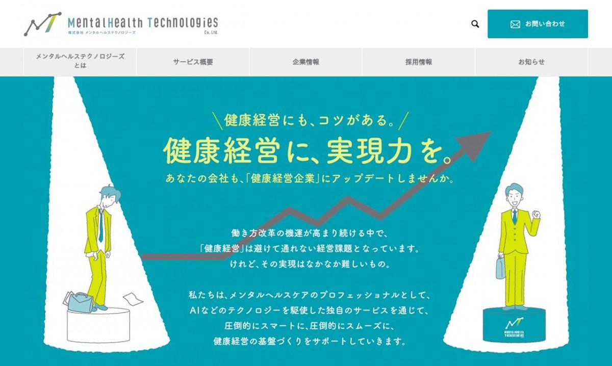 株式会社メンタルヘルステクノロジーズの制作実績と評判 | 東京都港区のホームページ制作会社 | Web幹事