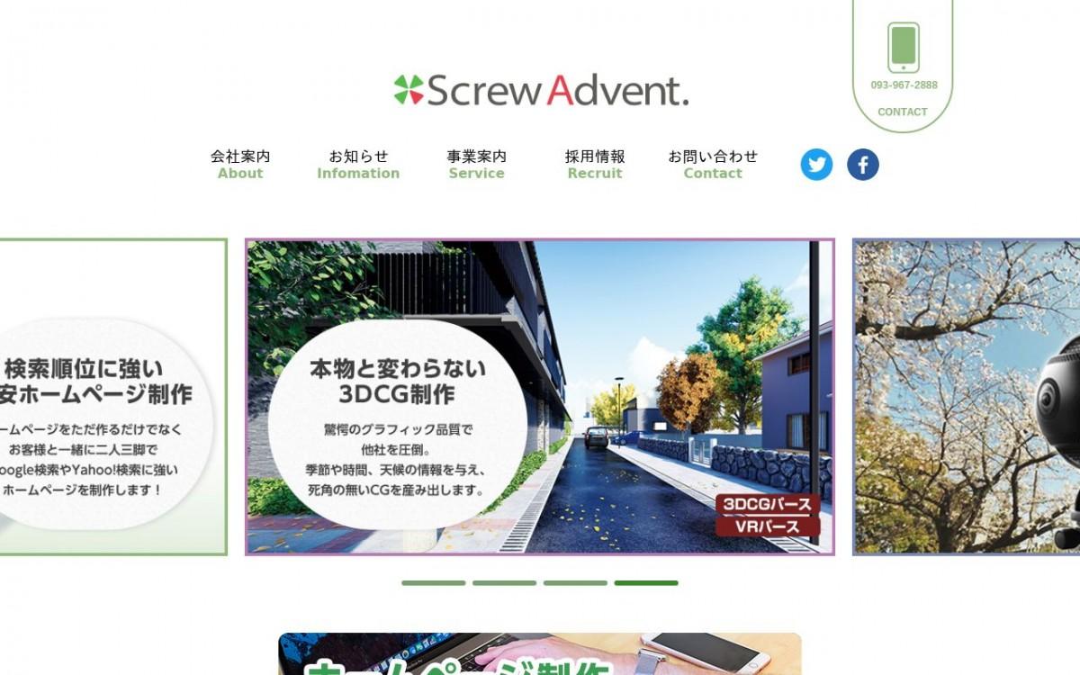 株式会社スクリューアドベントの制作実績と評判 | 福岡県のホームページ制作会社 | Web幹事