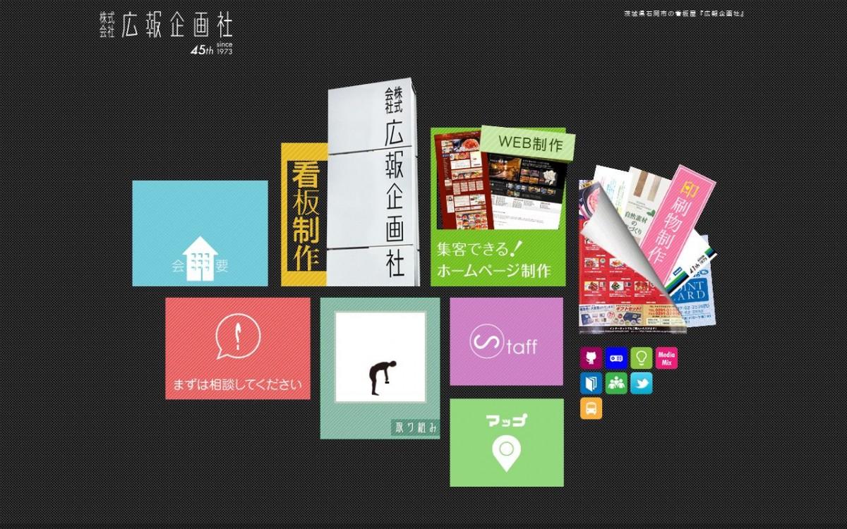 株式会社広報企画社の制作実績と評判   茨城県のホームページ制作会社   Web幹事