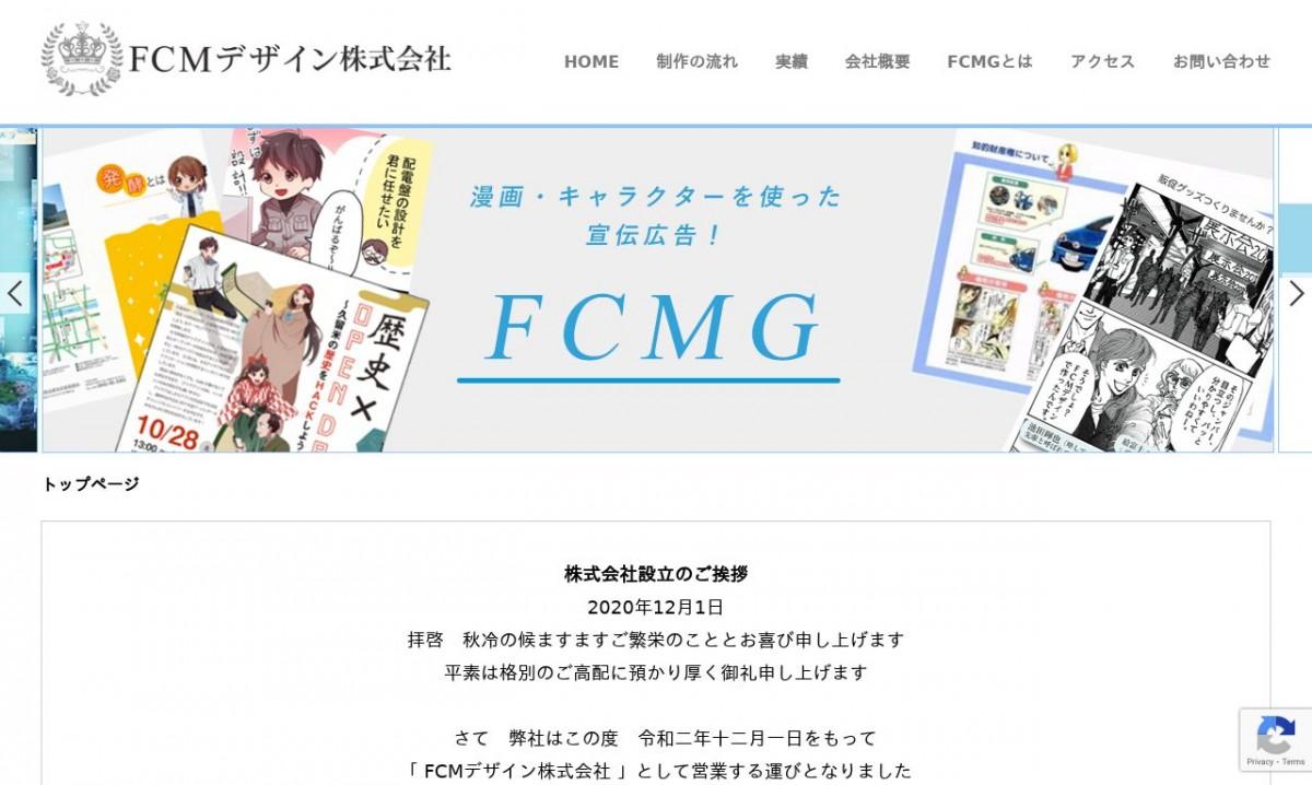 FCMデザイン株式会社の制作実績と評判 | 福岡県のホームページ制作会社 | Web幹事