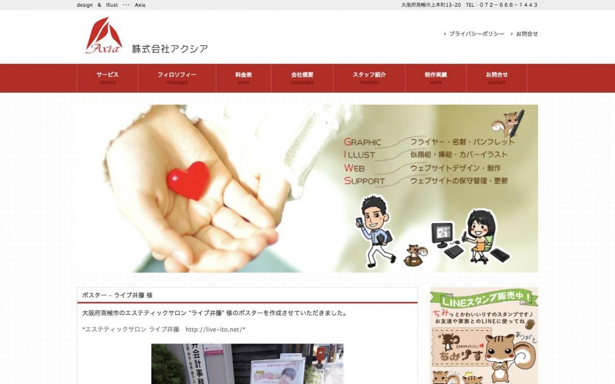 株式会社アクシアの制作情報 | 大阪府のホームページ制作会社 | Web幹事
