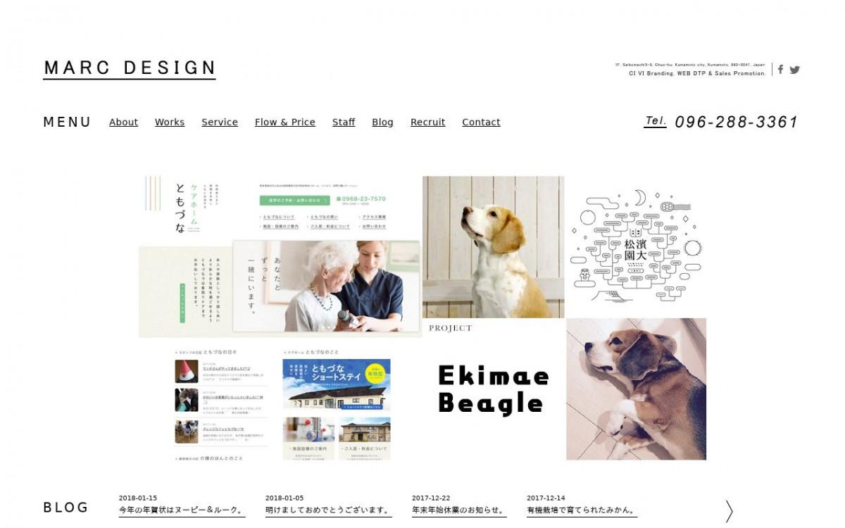 MARC DESIGNの制作実績と評判 | 熊本県のホームページ制作会社 | Web幹事