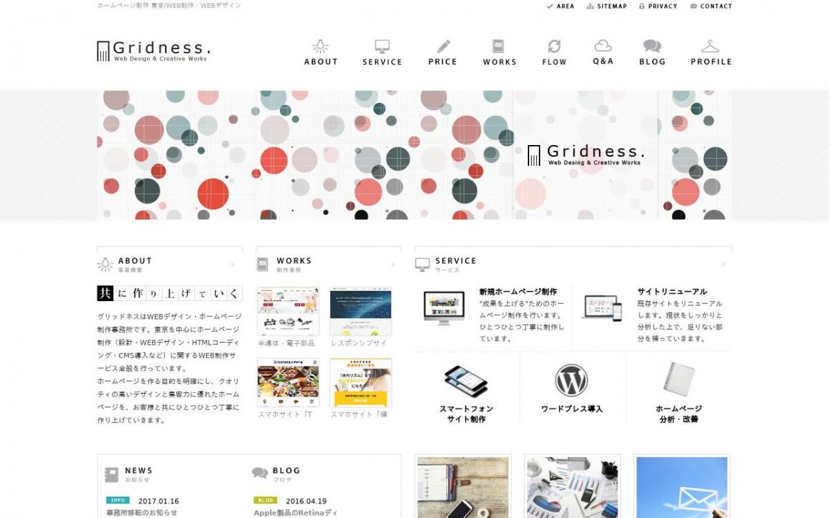 Gridnessの制作情報 | 東京都渋谷区のホームページ制作会社 | Web幹事