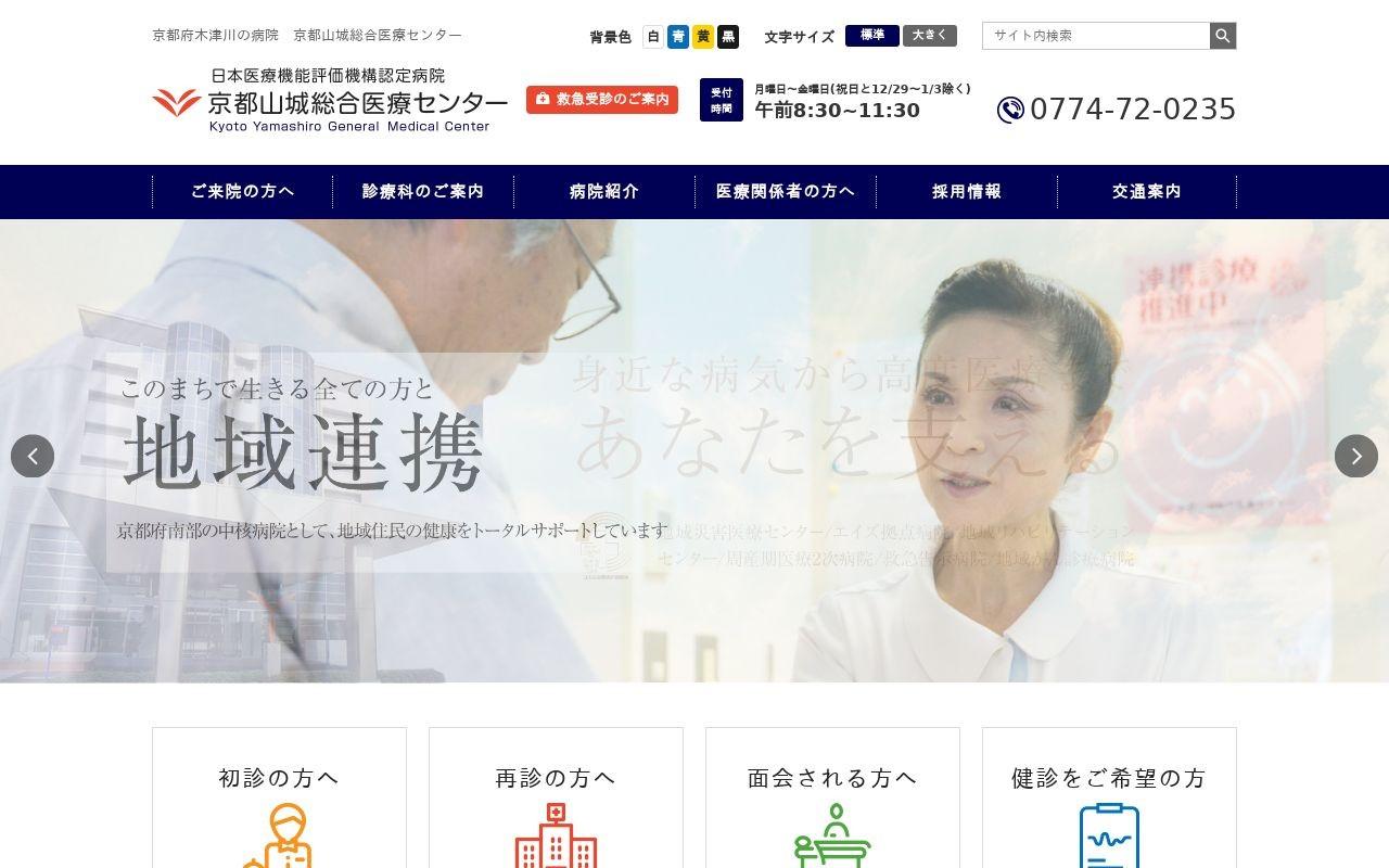 リタワークス株式会社の実績 - 京都山城総合医療センター