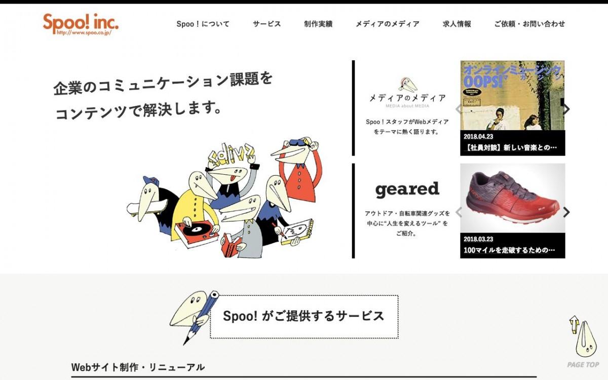 株式会社スプーの制作情報 | 東京都渋谷区のホームページ制作会社 | Web幹事