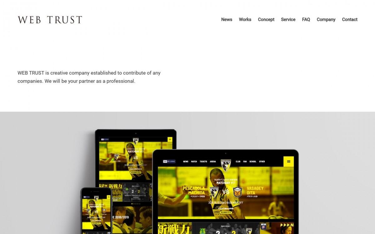株式会社ウェブトラストの制作情報 | 東京都23区外のホームページ制作会社 | Web幹事