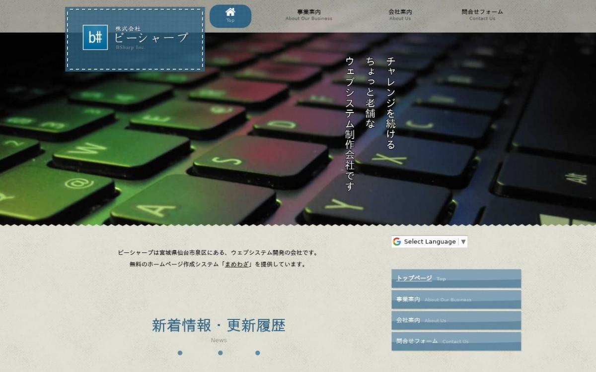 株式会社ビーシャープの制作実績と評判 | 宮城県のホームページ制作会社 | Web幹事