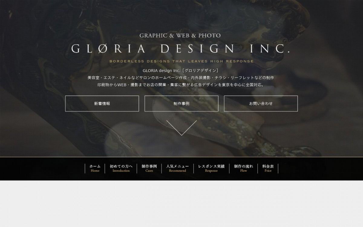 グロリアデザインの制作情報 | 神奈川県のホームページ制作会社 | Web幹事