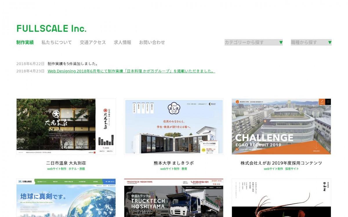 株式会社 フルスケールの制作実績と評判 | 熊本県のホームページ制作会社 | Web幹事