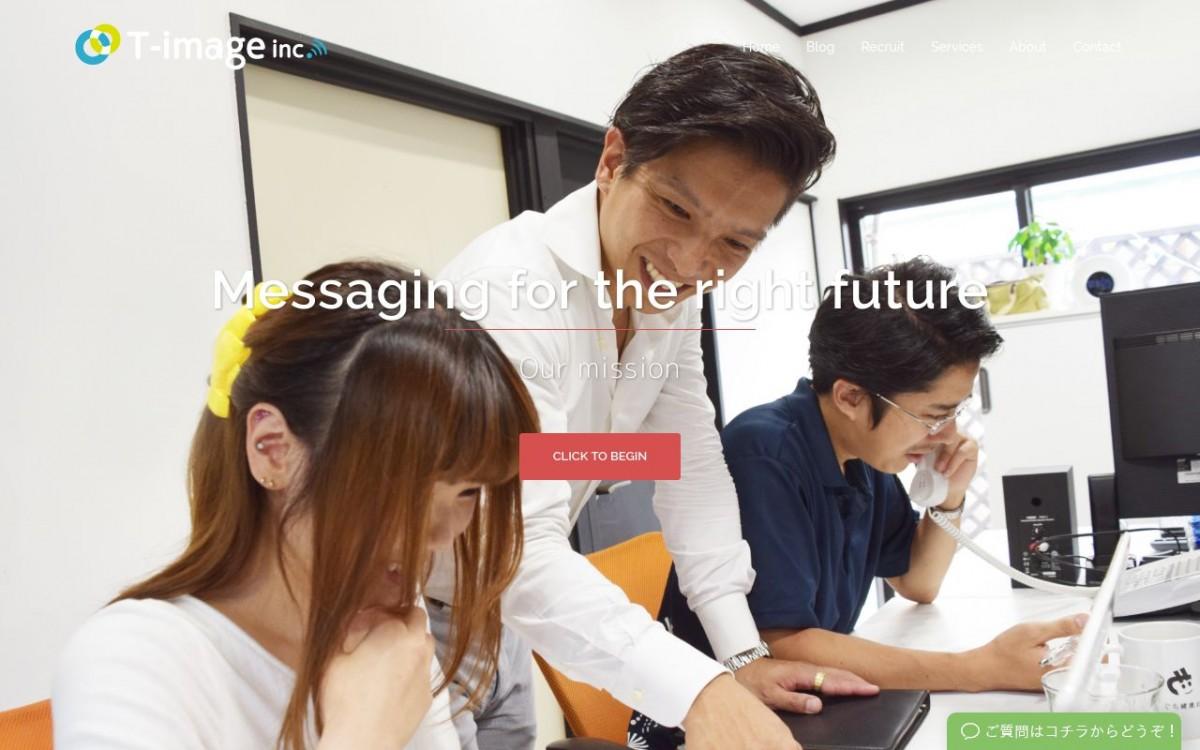 株式会社T-imageの制作情報 | 大阪府のホームページ制作会社 | Web幹事