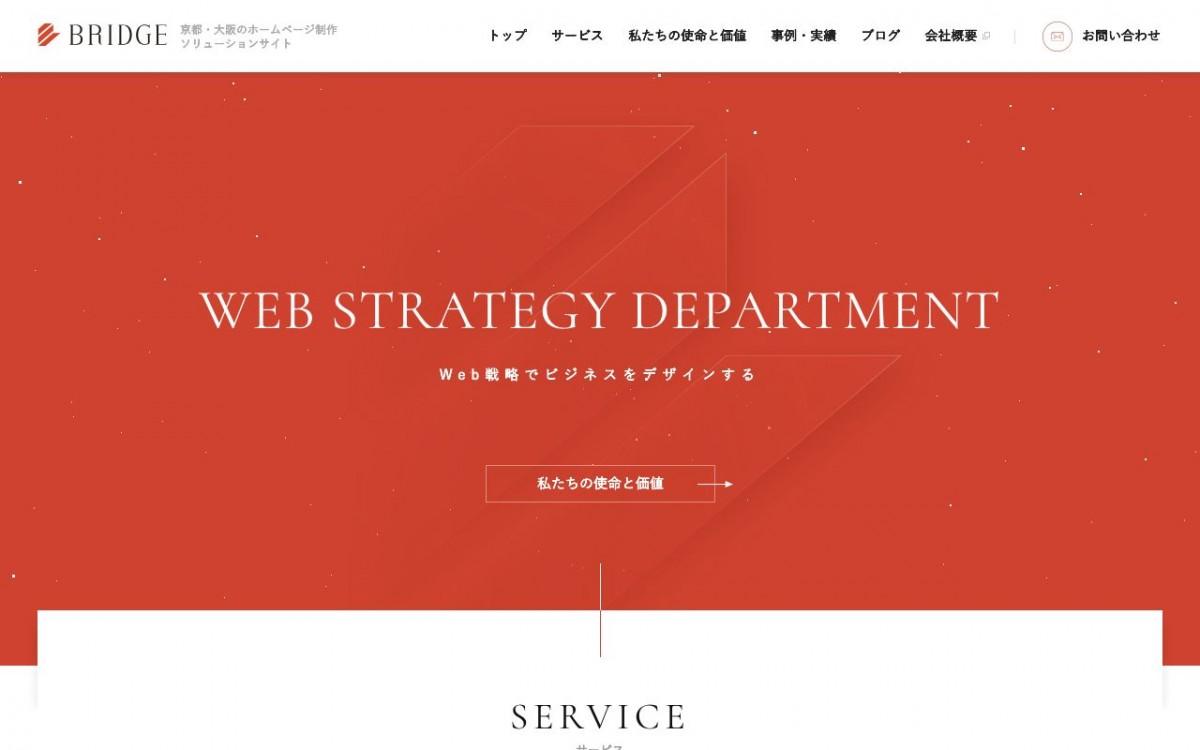株式会社ブリッジコーポレーションの制作情報 | Web幹事