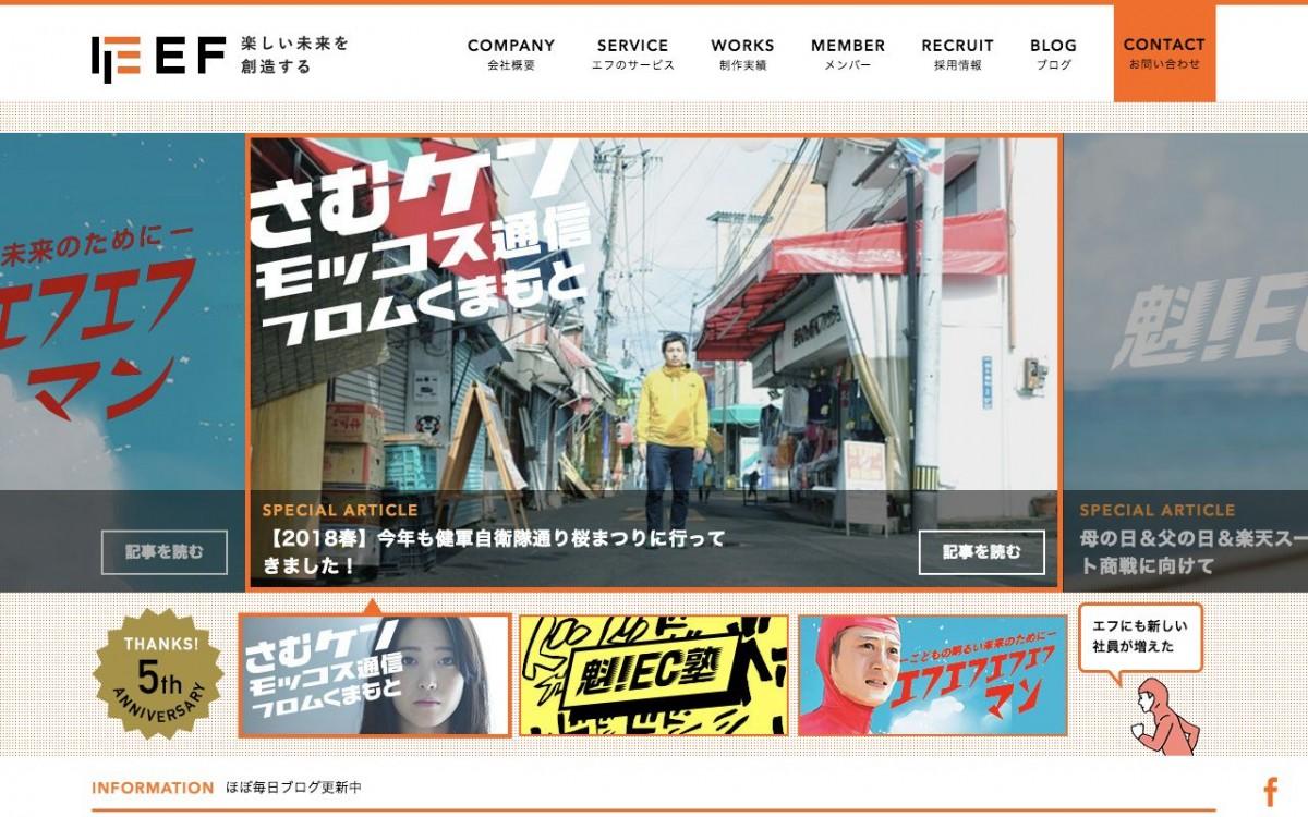 株式会社エフの制作実績と評判 | 熊本県のホームページ制作会社 | Web幹事