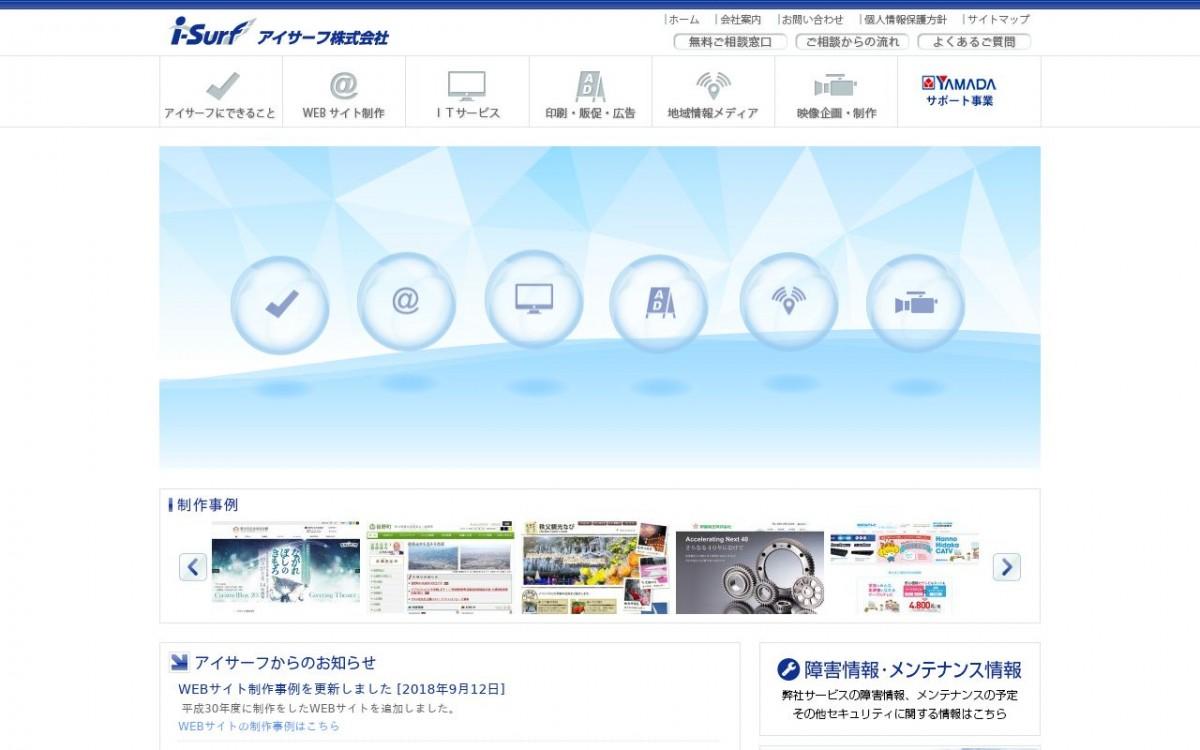 アイサーフ株式会社の制作情報 | 埼玉県のホームページ制作会社 | Web幹事