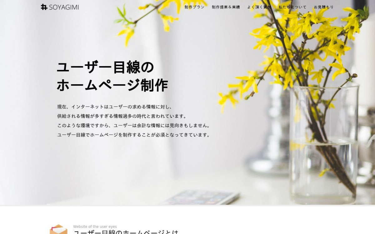 株式会社SOYAGIMIの制作情報   東京都港区のホームページ制作会社   Web幹事
