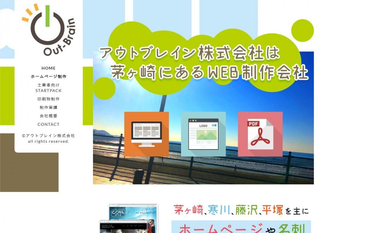 アウトブレイン株式会社の制作実績と評判 | 神奈川県のホームページ制作会社 | Web幹事