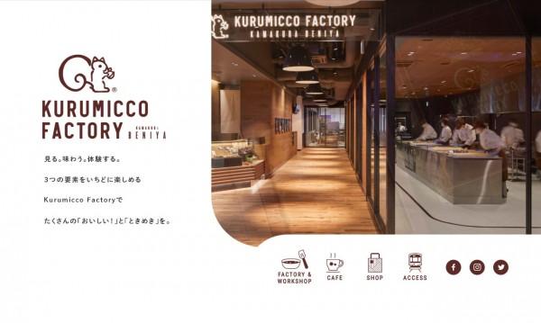 KURUMICCO FACTORY