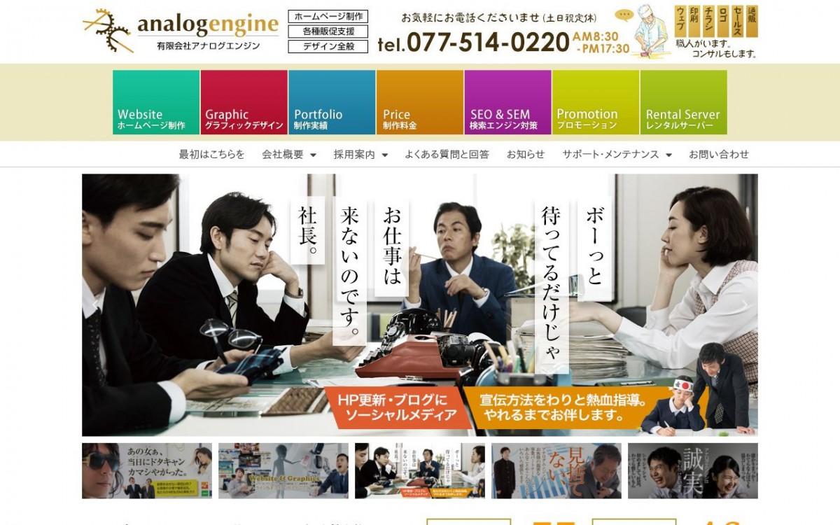 有限会社アナログエンジンの制作実績と評判 | 滋賀県のホームページ制作会社 | Web幹事