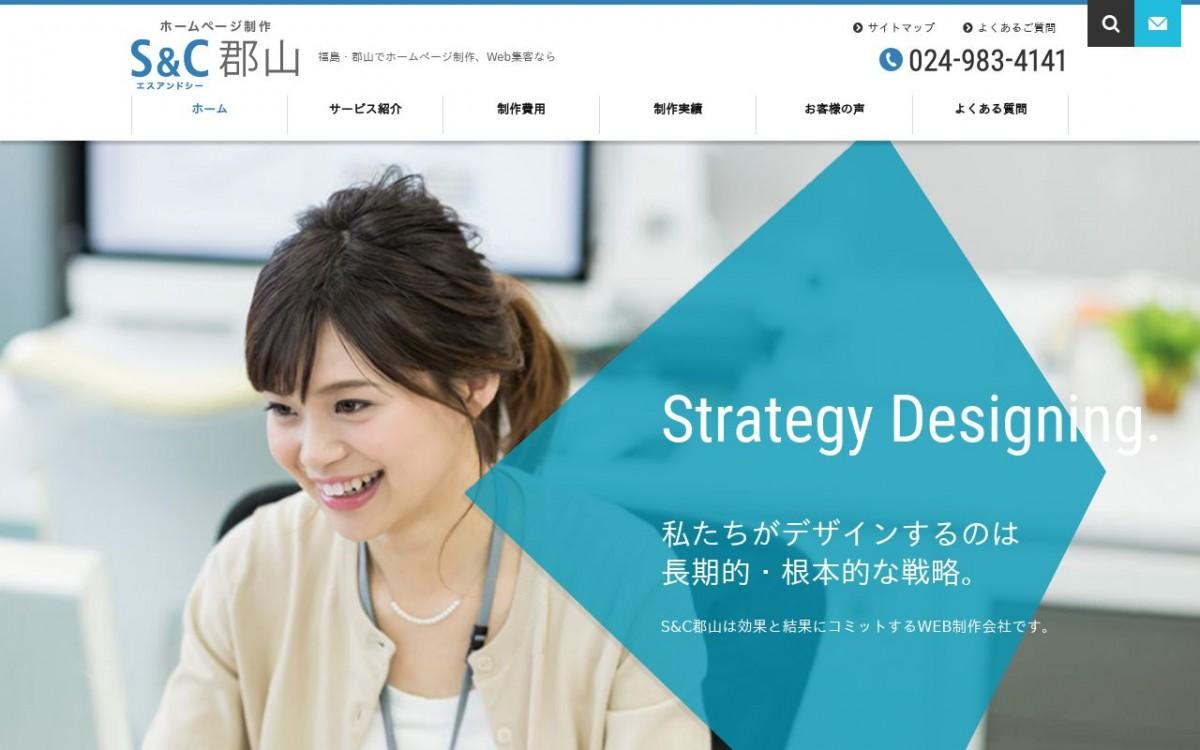 株式会社エスアンドシーの制作情報 | 福島県のホームページ制作会社 | Web幹事