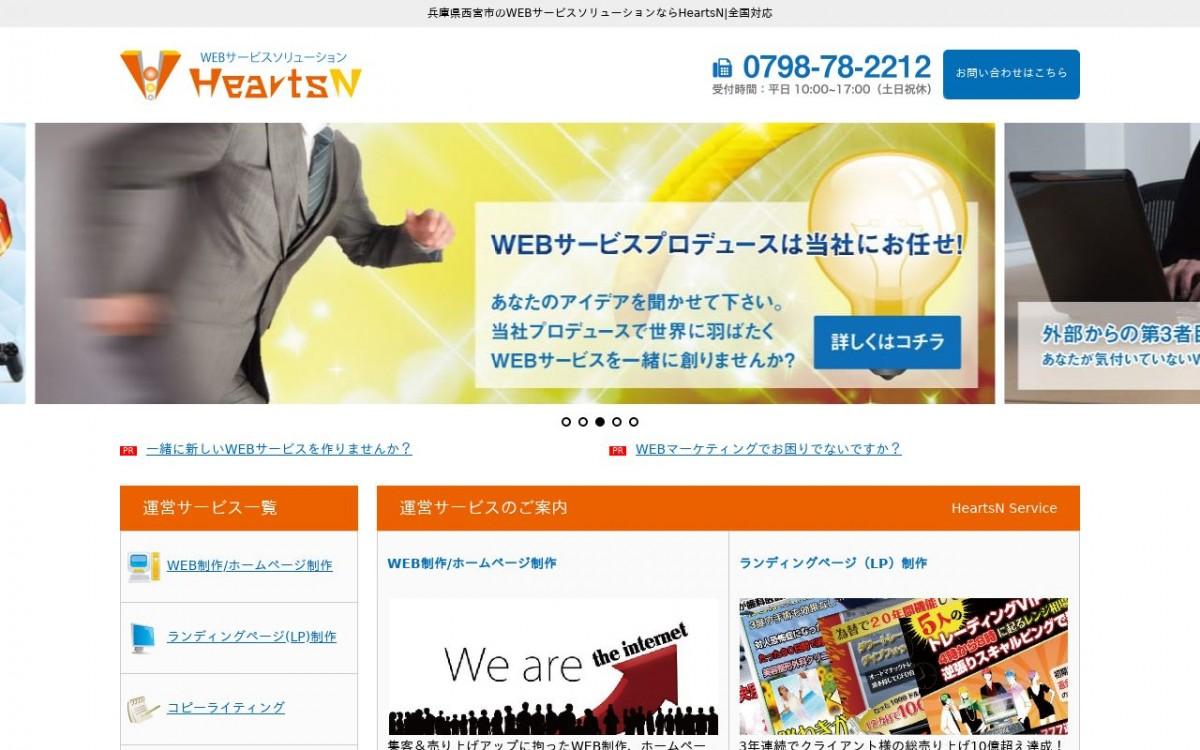 株式会社HeartsNの制作情報 | 兵庫県のホームページ制作会社 | Web幹事